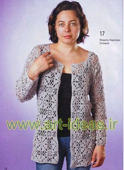 لباس قلاب بافی زنانه